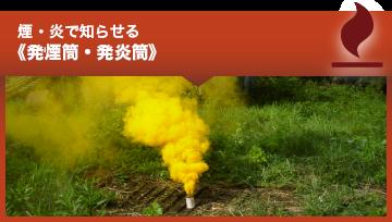 発煙筒・発炎筒