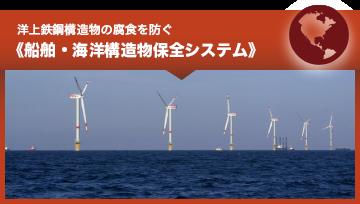 船舶・海洋構造物保全システム